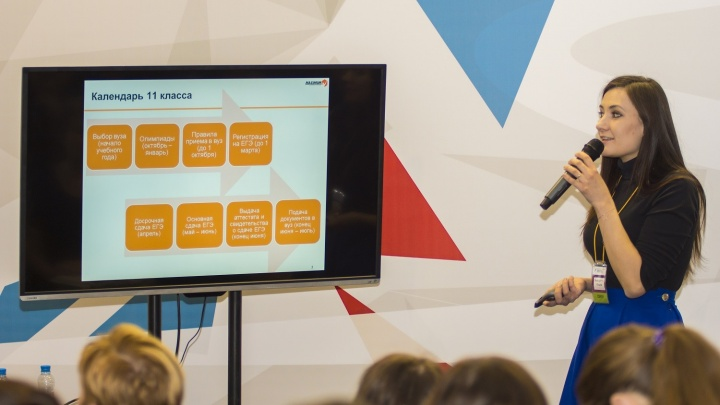 На крупнейшей образовательной выставке в Екатеринбурге расскажут, как поступить на бюджет в 2017 году