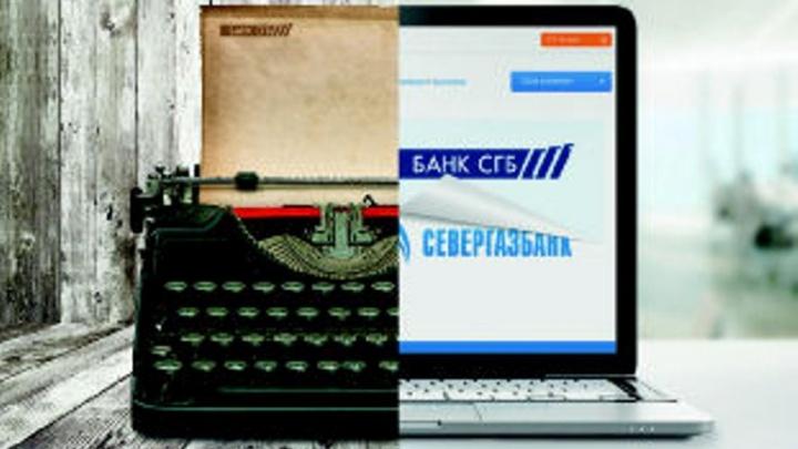 СЕВЕРГАЗБАНК предоставит бизнесу льготные кредиты по программе Минпромторга