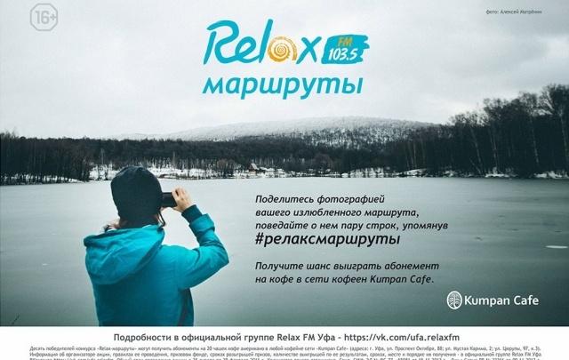 Relax FM Уфа дарит абонемент на кофе