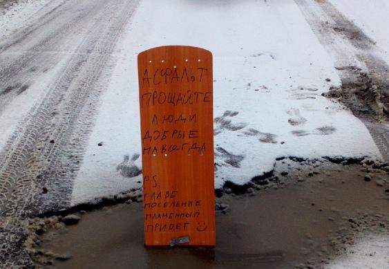 «Прощайте, люди добрые»: жители Любинского района снова поставили шуточное надгробие в яму на дороге