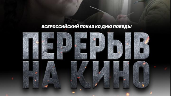 Короткометражку уфимского режиссера покажут на Молодежном кинофестивале в Санкт-Петербурге