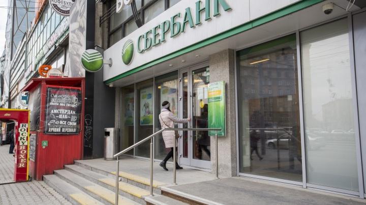 Сбербанк предупредил о возможной утечке данных сотен клиентов
