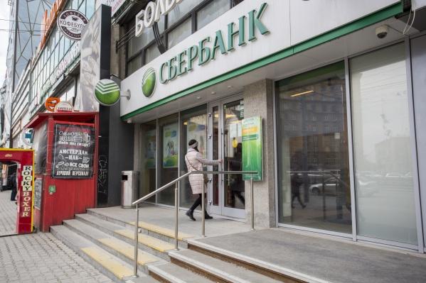 В Сбербанке подчёркивают, что возможная утечка не повлияет на сохранность денег на счетах