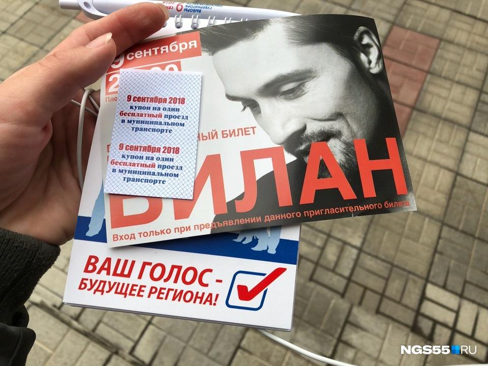 В Омске проходит лотерея, а также все избиратели получат право на бесплатный проезд в общественном транспорте