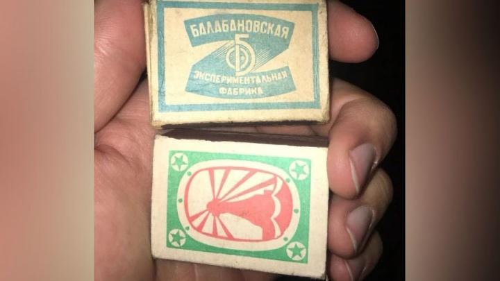 Волгоградец продаёт спички 1984 года за 300 тысяч рублей