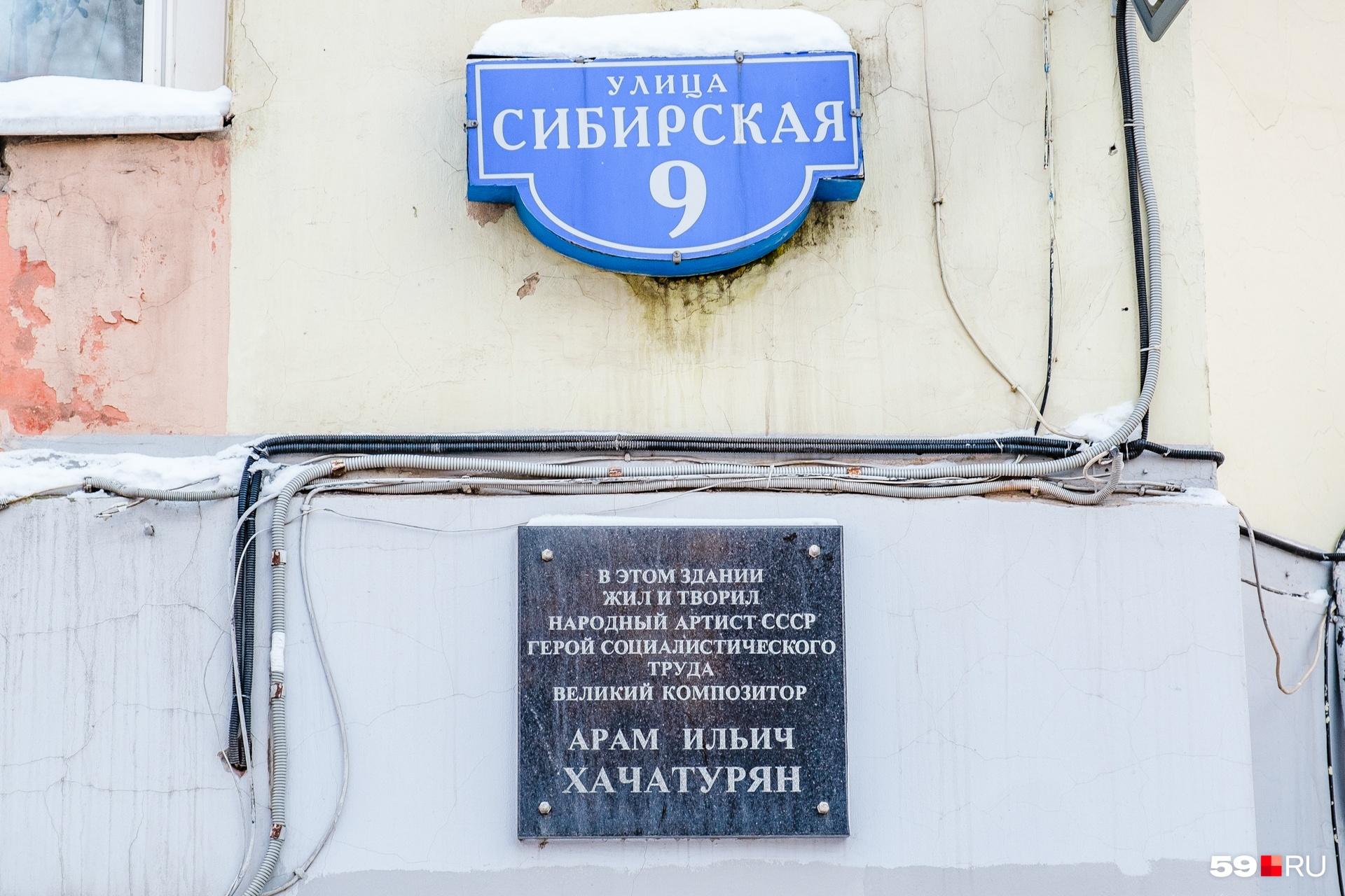 Памятная доска на фасаде