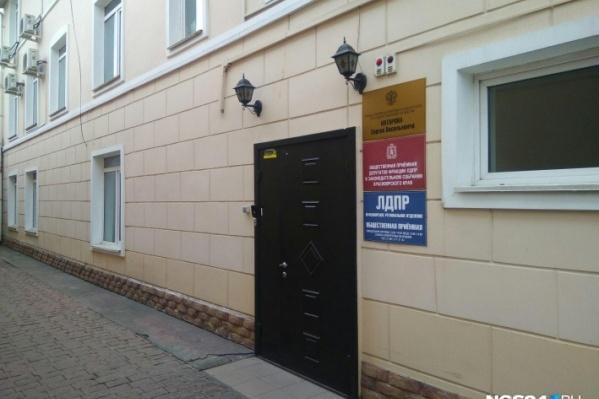 Обыски в офисе партии прошли в пятницу