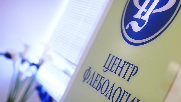 """""""Центр Флебологии"""" сообщил об участившихся случаях мошенничества"""