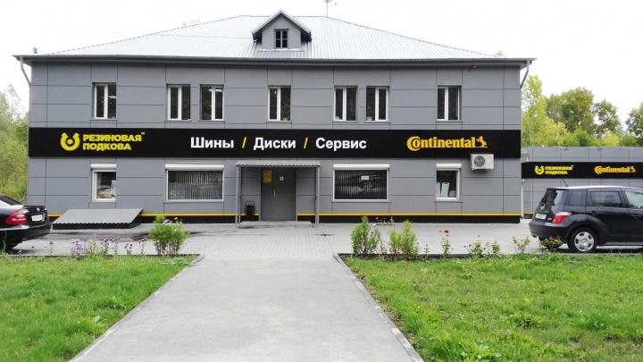 Continental открывает первый дилерский центр в Новосибирске с «Резиновой подковой»