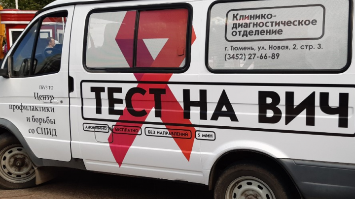 Вирус нашли у каждого 87-го: итоги автопробега против ВИЧ в Тюменской области