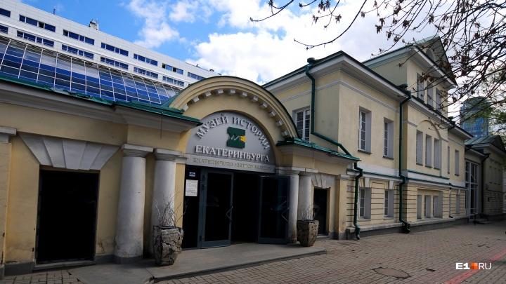 Прокуратура начала проверку в Музее истории Екатеринбурга по делу о коррупции