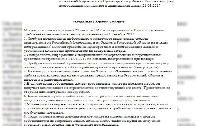 «Разрешите восстановить сгоревшие дома»: ростовские погорельцы написали открытое письмо Голубеву