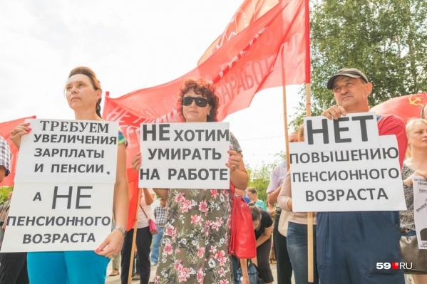 Пермяки несколько раз выходили на митинги против повышения пенсионного возраста