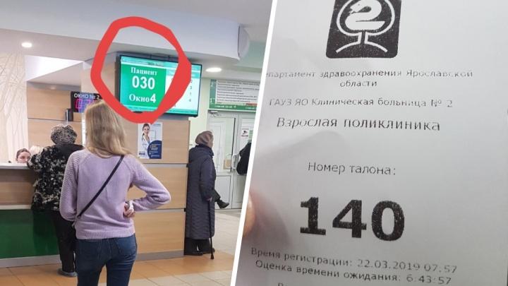 «Семь часов, чтобы просто спросить»: ярославцам в поликлинике дали талоны с диким временем ожидания