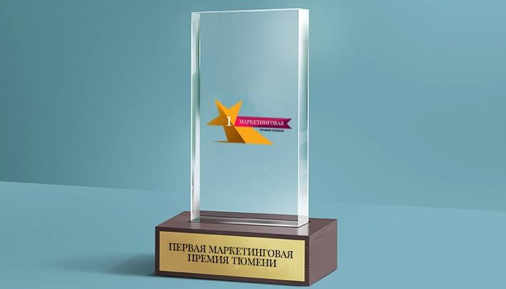 В Тюмени пройдет первая маркетинговая премия