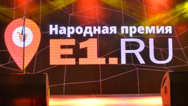 За выходные на Народную премию Е1.RU выдвинули по сотне баров и фитнес-клубов