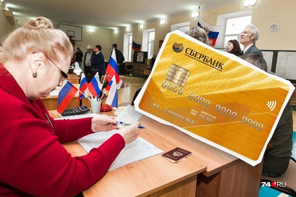 Работникам избирательных комиссий перечислят зарплату на банковские карты премиального уровня