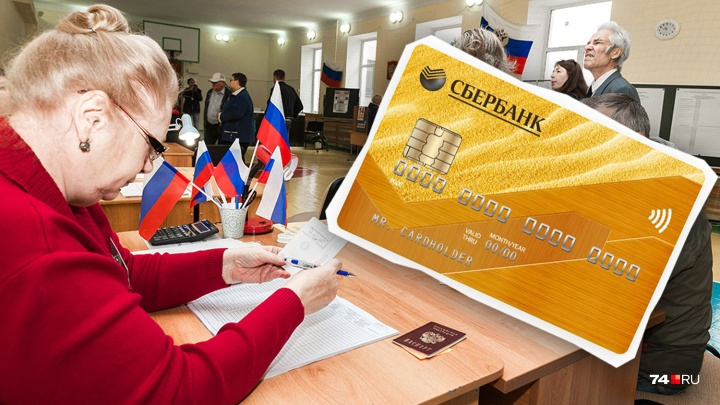 «Озолотились» на выборах: членам избирательных комиссий на Южном Урале раздали банковские карты Gold