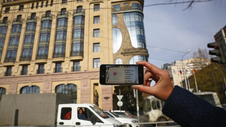 В Новосибирске появилось приложение с дополненной реальностью: сканируешь отель — снимаешь номер