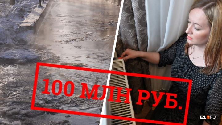 Маленький уральский городок задолжал 100 млн рублей из-за банкротства компании ЖКХ
