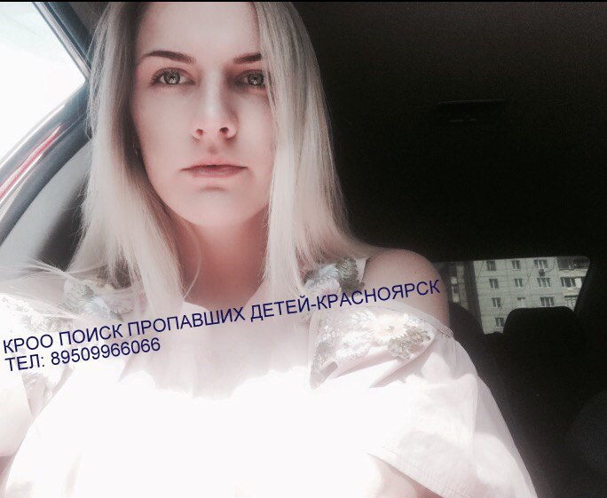 ВКрасноярске при загадочных обстоятельствах пропала 18-летняя блондинка