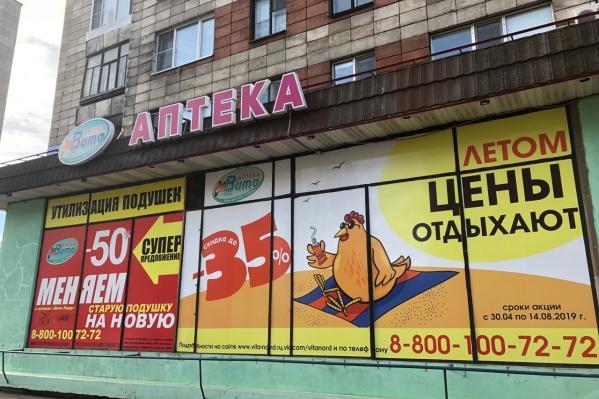 Акция пройдет во всех точках аптечной сети «Вита Норд» в Архангельской области и даже в Великом Устюге. Шансы получить хорошую скидку очень высоки!