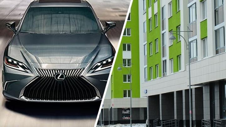 Lexus или однушка в Академическом? Как дорожают элитные авто и квартиры в Екатеринбурге