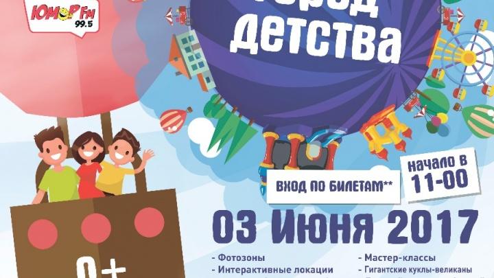 На территории городского аэропорта состоится масштабный семейный праздник «Город детства»