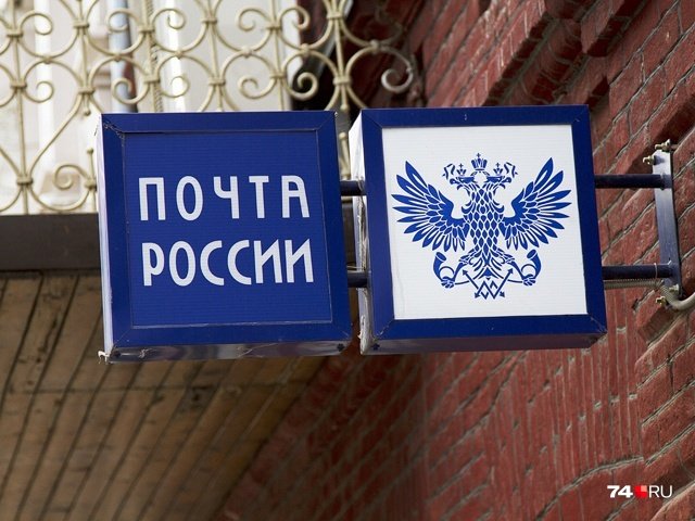 Отделение «Почты России» в Усть-Катаве ограбили в ночь на понедельник