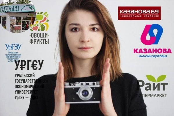 Альтернативные варианты фирменных знаков предложила дизайнер Елена Габдлахатова