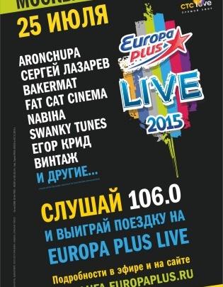 Europa Plus LIVE 2015 ждет уфимцев