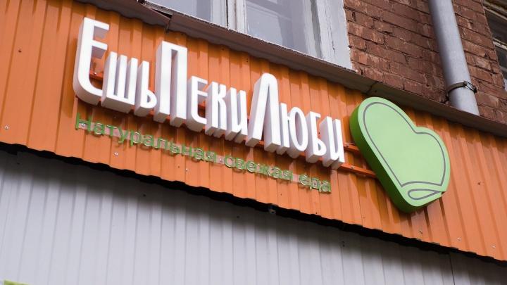 Пермский ресторатор Илья Баршевский закрыл сеть пекарен «ЕшьПекиЛюби»