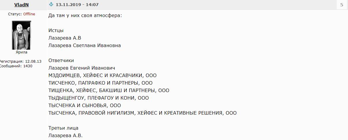 Скриншот с Yaplakal. Люди начали о чем-то догадываться<br><br>