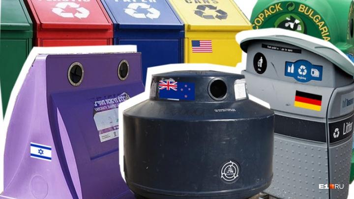 Что делают с мусором жители по всему миру икак они за это платят: сравниваем с Екатеринбургом