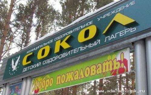 Детский лагерь под Ачинском закрыли из-за вспышки инфекции. Что там происходит сейчас