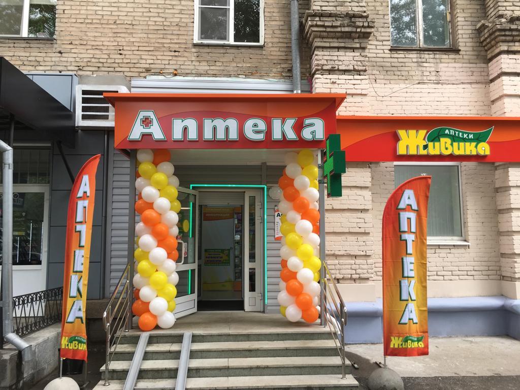 Аптека «Живика» по адресуулица Богдана Хмельницкого, 14