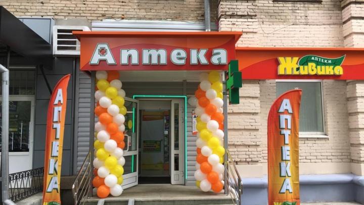Выгодные цены и скидки до 30%: в Металлургическом районе открылась новая аптека