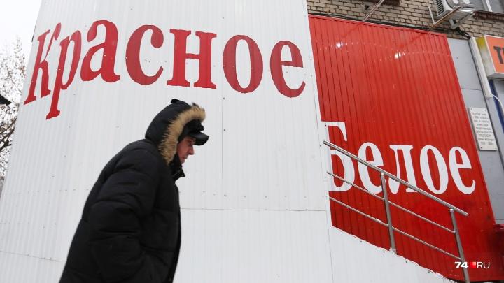 В сети «Красное&Белое» опровергли информацию о передаче управления компании «Бристоль»