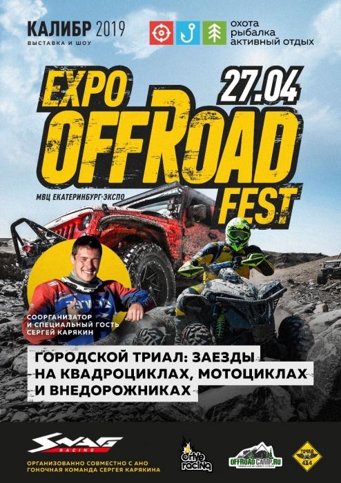 27 апреля в рамках выставки пройдет соревнование внедорожного транспорта
