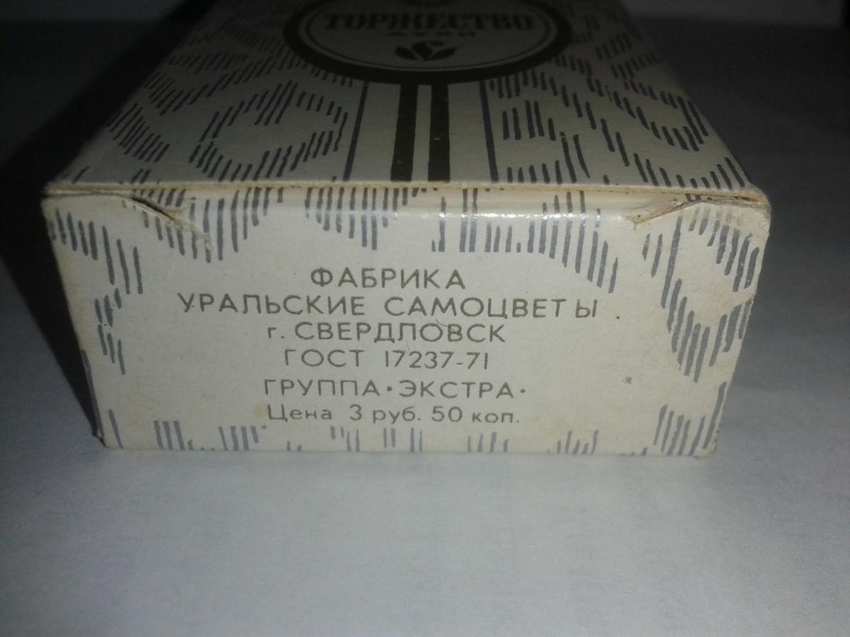 Парфюмерная фабрика в 1960-е получила название «Уральские самоцветы»
