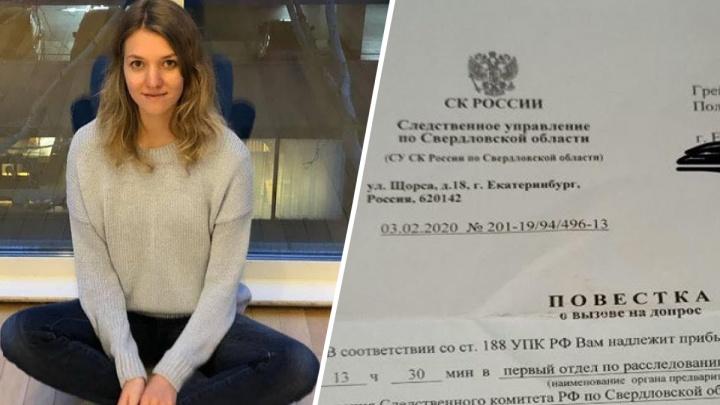 «Никто не останется в стороне»: екатеринбурженку вызвали в СК из-за уголовного дела о протестах в сквере