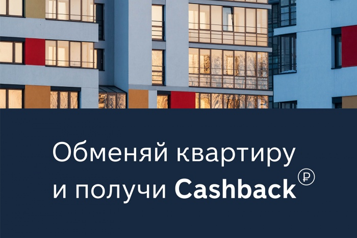 В Новосибирске запущен сервис обмена квартир с кэшбэком