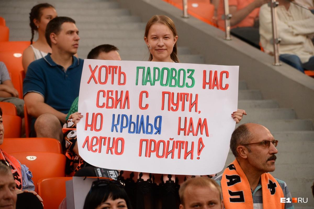 Футбол в режиме онлайн: в День города «Урал» вчистую проиграл «Крыльям Советов»