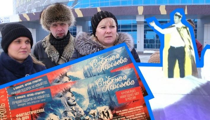 Антимонопольщики запросили доказательства «грандиозности» провального новогоднего шоу в Челябинске