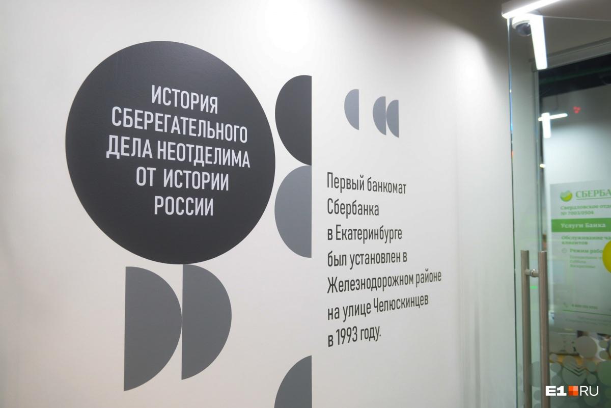 Оказывается, первый банкомат в Екатеринбурге появился в 1993 году
