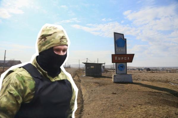 Появление вооружённых силовиков в Кирсе 9 апреля изрядно напугало жителей села