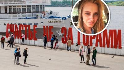 «Засыпала и просыпалась под гул МиГов»: екатеринбургский журналист — о жизни в Перми