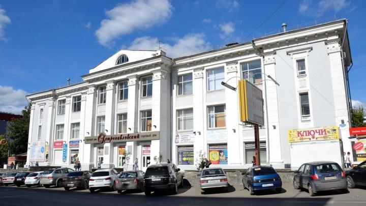 В Перми на продажу выставили ТЦ «Петропавловский» — бывший «Детский мир»
