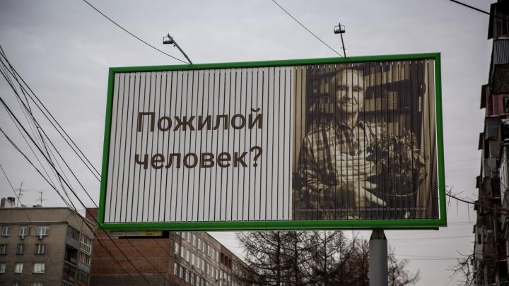 Кто эти люди: НГС узнал, зачем в Новосибирске развешали странные плакаты