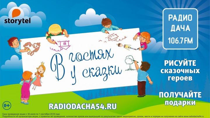 «Радио Дача» приглашает всех 1 сентября в Центральный парк